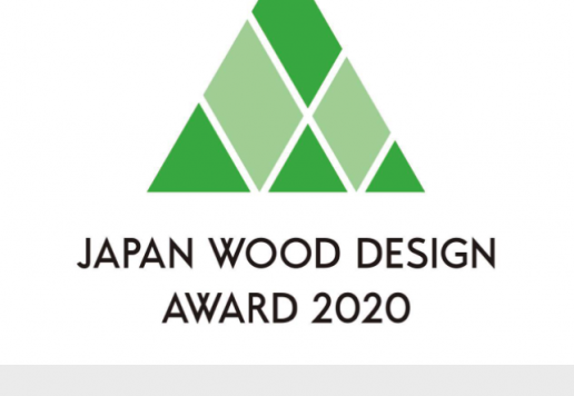 WOOD DESIGN 2020 特別賞